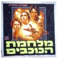 "Israeli Star Wars Special Edition Version ""B"" Banner"