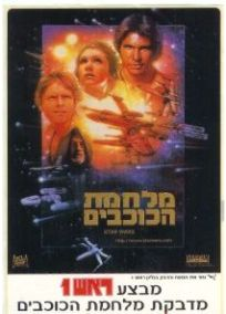 "Israeli Star Wars Special Edition Version ""B"" Sticker"