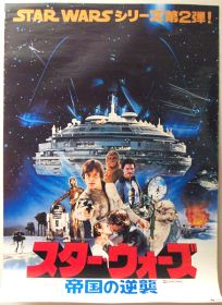 """Japanese Empire Strikes Back Style """"B"""" Foreign One-Sheet / B1 size"""