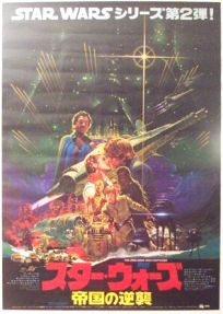 """Japanese Empire Strikes Back Style """"A"""" Foreign One-Sheet / B2 size"""