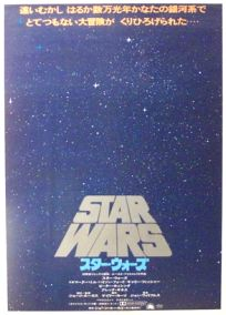Japanese Star Wars Advance Teaser One-Sheet / B2 size