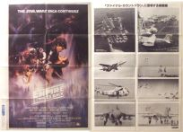 "Japanese Empire Strikes Back Style ""A"" Screen One-Sheet / B2 size"