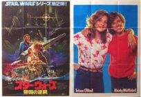 """Japanese Empire Strikes Back Style """"A"""" Foreign Screen One-Sheet / B2 size"""