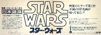 "Japanese Star Wars Style ""Dubbed"" Advance Insert"