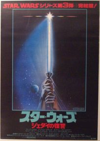 "Japanese Return of the Jedi Style ""A"" One-Sheet / B2 size"