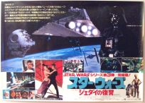 "Japanese Return of the Jedi Style ""A"" Foreign (Photo-Quad) One-Sheet / B1 size"