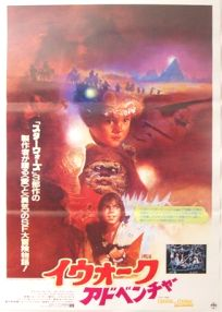 """Japanese Ewok Adventures Style """"A"""" Caravan of Courage One-Sheet / B2 size"""