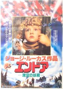 """Japanese Ewok Adventures Style """"A"""" Foreign Battle For Endor One-Sheet / B2 size"""