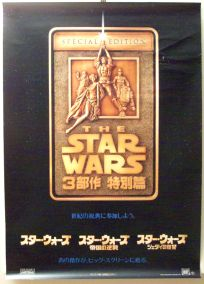 """Japanese Star Wars Special Edition Version """"A"""" Advance One-Sheet / B1 size"""
