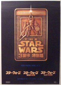"Japanese Star Wars Special Edition Version ""A"" Advance One-Sheet / B2 size"
