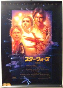 """Japanese Star Wars Special Edition Version """"B"""" One-Sheet / B1 size"""