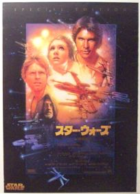 "Japanese Star Wars Special Edition Version ""B"" One-Sheet / B2 size"