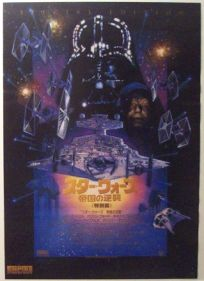 "Japanese Empire Strikes Back Special Edition Version ""C"" One-Sheet / B2 size"