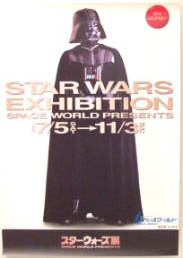Japanese Star Wars Space World Vader One-Sheet / B1 size