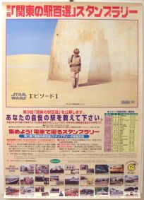 "Japanese The Phantom Menace Version ""A"" Advance Special Preview Meeting One-Sheet / B1 size"