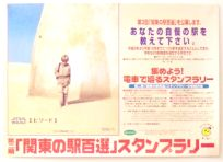 """Japanese The Phantom Menace Version """"A"""" Advance Special Preview Meeting Transit Ad / B3 size"""
