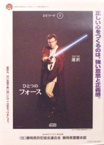 "Japanese The Phantom Menace Style ""One Series"" National Police Agency One-Sheet / B1 size"