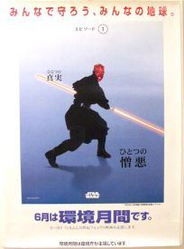 "Japanese The Phantom Menace Style ""One Series"" Environmental Agency One-Sheet / B1 size"