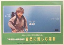 "Japanese The Phantom Menace Style ""One Series"" Environmental Agency Transit Ad / B3 size"