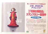 "Japanese The Phantom Menace Style ""One Series"" Amidala Transit Ad / B3 size"