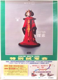 """Japanese The Phantom Menace Style """"One Series"""" Special Preview Meeting One-Sheet / B1 size"""