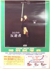 "Japanese The Phantom Menace Style ""One Series"" Special Preview Meeting One-Sheet / B1 size"