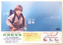 "Japanese The Phantom Menace Style ""One Series"" Anakin Transit Ad / B3 size"