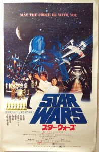 "Japanese Star Wars Style ""A"" Foreign (Photo) Billboard / B0 size"