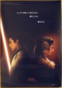 "Japanese Attack of the Clones Version ""A"" Advance One-Sheet / B1 size"