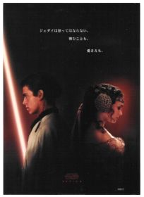 "Japanese Attack of the Clones Version ""A"" Advance One-Sheet / B2 size"
