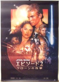 "Japanese Attack of the Clones Version ""B"" One-Sheet / B2 size"
