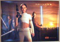 "Japanese Attack of the Clones Style ""Good Guys"" Billboard / B0 size"