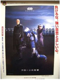 "Japanese Attack of the Clones Style ""Bad Guys"" National Police Agency One-Sheet / B1 size"