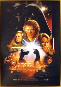 """Japanese Revenge of the Sith Version """"B"""" One-Sheet / B1 size"""
