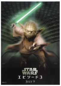 "Japanese Revenge of the Sith Version ""Characters"" Yoda One-Sheet / B2 size"