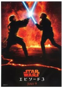 "Japanese Revenge of the Sith Version ""Characters"" Lava One-Sheet / B2 size"
