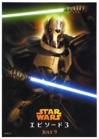 "Japanese Revenge of the Sith Version ""Characters"" Grievous One-Sheet / B2 size"