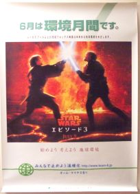 "Japanese Revenge of the Sith Style ""Characters"" Environmental Agency One-Sheet / B1 size"