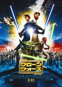 """Japanese The Clone Wars Version """"A"""" One-Sheet / B2 size"""