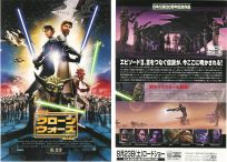 "Japanese The Clone Wars Version ""A"" Chirashi / B5 size"
