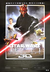 "Japanese The Phantom Menace Version ""A"" 3-D One-Sheet / B2 Size"
