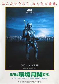 "Japanese Attack of the Clones Style ""Bad Guys"" Environmental Agency One-Sheet / B1 size"
