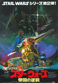 """Japanese Empire Strikes Back Style """"A"""" Foreign One-Sheet / B1 size"""