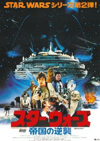 """Japanese Empire Strikes Back Style """"B"""" Foreign One-Sheet / B2 size"""