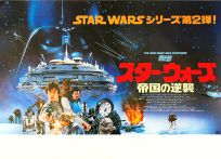 "Japanese Empire Strikes Back Style ""B"" Foreign Transit Ad / B3 size"