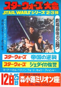 Japanese Empire Strikes Back / Return of the Jedi Double Bill One-Sheet / B2 size