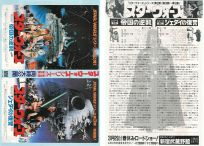 Japanese Empire Strikes Back / Return of the Jedi Double Bill Chirashi / B5 size