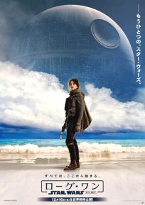 Japanese Rogue One Advance Teaser One-Sheet / B1 Size