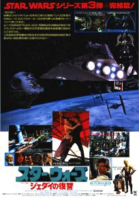 "Japanese Return of the Jedi Style ""A"" Foreign (Photo) One-Sheet / B2 size"