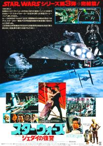 """Japanese Return of the Jedi Style """"A"""" Foreign (Photo) One-Sheet / B1 size"""